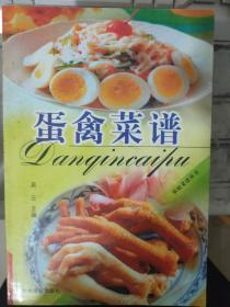 家庭菜谱丛书《蛋禽菜谱》