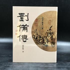 台湾商务版  张作耀《刘备传》(布面精装)