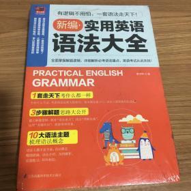 新编实用英语语法大全