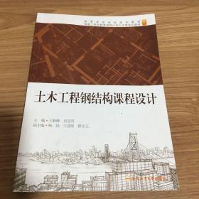 土木工程钢结构课程设计