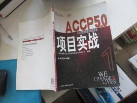 ACCP5.0软件开发初级程序员  项目实战 第一学年、第一学期 私藏