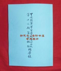 民国28年中央陆军军官学校第十六期第九总队同学录(第四分校),静思斋影印本