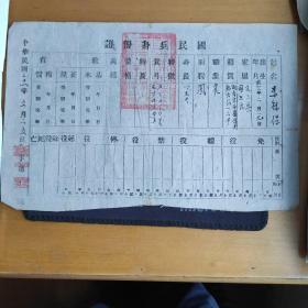 抗战文献《湖南宜章县国民兵身份证》