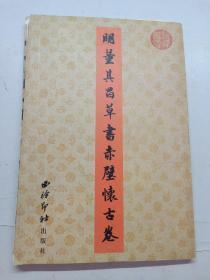 历代书法选集 明董其昌草书赤壁怀古卷(经折装)