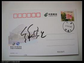 原国家体委副主任徐寅生亲笔签名