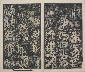 三国吴天玺元年 苏建《禅国山碑》   共28页  折页