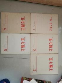 五七路上1971年全套,其中第一期是创刊号