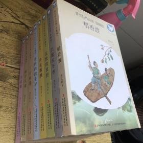 曹文轩作品集 (珍藏版套装共8册)