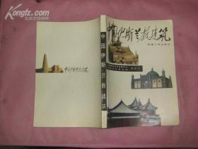中国伊斯兰教建筑[内附大量图片]