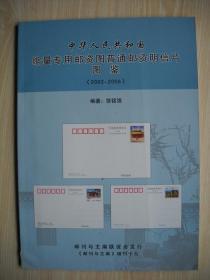 《缩量专用邮资图普通邮资明信片图鉴(2002-2006)》