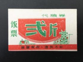 老食堂饭票(厚纸,漂亮)