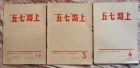 五七路上1973年全套3本,其中第1。2期为合辑,所以只有3本
