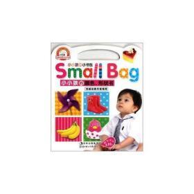 小小孩的小书包--小小孩的颜色﹑形状书