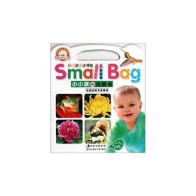 小小孩的小书包--小小孩的自然书