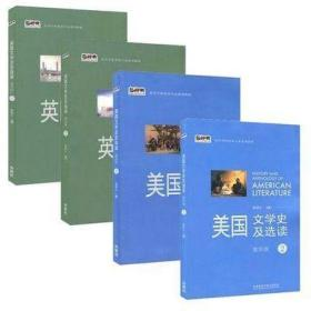 英国文学史及选读+美国文学史及选读(1+2)全4本