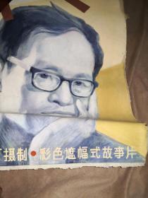 史达园先生手绘黑炮事件电影海报,西安电影制片厂摄制