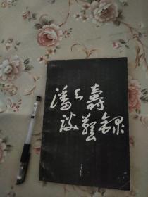 潘天寿谈艺录