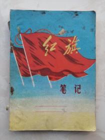 山西地域文化展示----70年代之一----《红旗笔记本》-----虒人荣誉珍藏