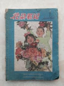 山西地域文化展示----70年代之一----《花朵笔记本》-----虒人荣誉珍藏