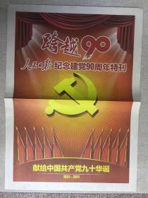 2011年7月1日:热烈庆祝中国共产党成立九十周年特刊。90版全彩版....