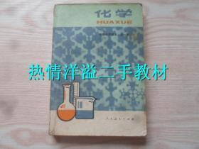80年代老课本: 老版初中化学课本 全一册【82年】