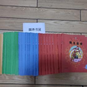 美猴王系列丛书