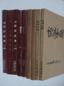 经济纵横   1986-1991年    共57期   9本合订本  详见描述