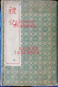 礼记 十卷 中华书局