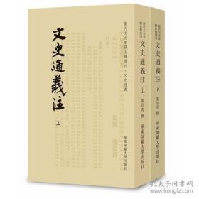 文史通义注( 历代文史要籍注释选刊  全二册 )