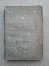 山西地域文化展示----70年代之一----《曰记本》-----虒人荣誉珍藏