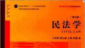 王利明老师的《民法学》第五版PDF