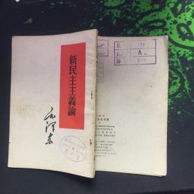 新民主主义论(52年2版60年沈阳8印)