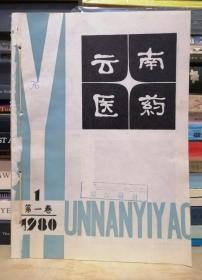 云南药药1980  1-4期 全年四本