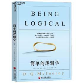 简单的逻辑学(逻辑学科普入门书)  [Being Logical: A Guide to Good Thinking]