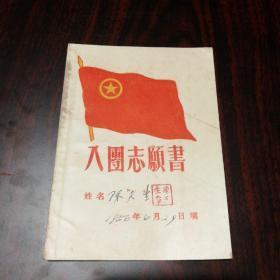 1956年入团志愿书