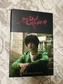 金秀贤电影《隐秘而伟大》原版小说