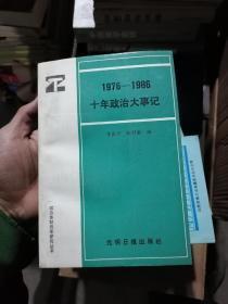1976~1986十年政治大事记