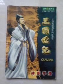 三国世纪使用手册