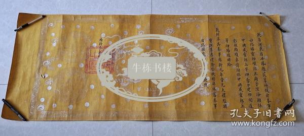 越南圣旨,,,【维新三年】1907年,,,光绪33年,,,一张