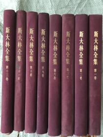斯大林全集 (全十三卷)1-13 布面精装 (现有1.2.3.6.9.10.11.13 )共8册