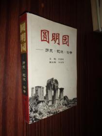 圆明园:历史·现状·论争 下卷
