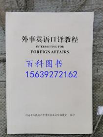 外事英语口译教程  库存图书未使用