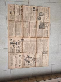 《外文老报纸1920》只有一大张(含7.8.15.16版面)