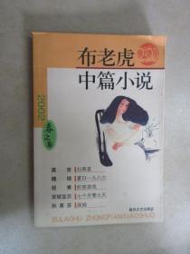 布老虎中篇小說2002  春之卷