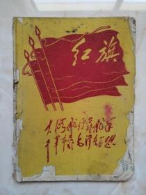 山西地域文化展示----带语录----《红旗笔记本》-----虒人荣誉珍藏