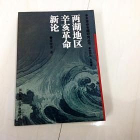 C512805 两湖地区辛亥革命新论--辛亥革命专题研究丛书(一版一印)