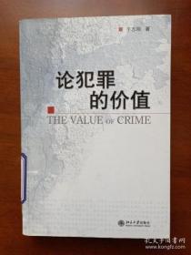 论犯罪的价值