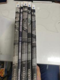 晋商研究经典文库(全5册)