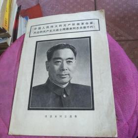 连环画报 1976 1 增页