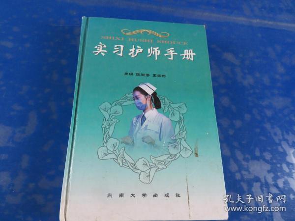 实习护师手册